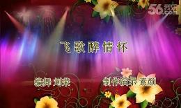里湖邂逅广场舞《飞歌醉情怀》编舞刘荣