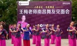 南昌舞友与王梅老师合舞《国韵》 编舞:王梅