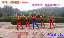 hehe+大众健身队《超级震撼电音健身操》原创舞蹈