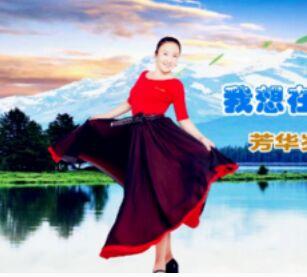 芳华岁月萃舞蹈《我想在梅里雪山遇见你》口令分解动作教学演示