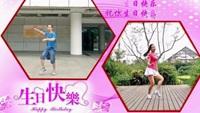 映容雪广场舞《生日快乐》原创舞蹈 附教学口令分解动作演示