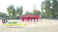 99焦作中站区银玲舞蹈队 张灯结彩 表演 团队版