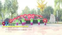 99焦作市中站区东冯封舞蹈队 开门红 表演 团队版