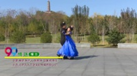 北京市付大玮舞蹈队赵芝强李幸福 情迷(慢三) 表演 团队版