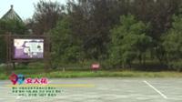 河南省信阳市茗阳社区舞蹈队广场舞  女人花 表演 团队版
