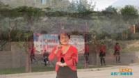 陕西华州高塘江村俏夕阳舞蹈队广场舞 雨打芭蕉 表演 团队版