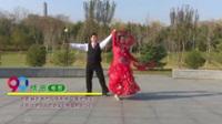 北京市展览馆李宝岩舞蹈队朱定学王艳玲 情思(伦巴) 表演 团队版