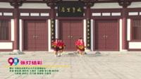 河南省洛阳市白马寺军霞舞蹈队广场舞  张灯结彩 表演 团队版