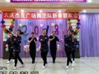 大庆杰克广场舞《远走高飞》原创舞蹈 2018年会节目展播