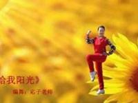 应子广场舞《给我阳光》原创时尚瘦身舞 附正背面口令分解动作教学演示