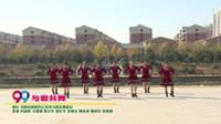 河南省南阳市红泥湾马鞍街舞蹈队舞蹈  与爱共舞 表演 团队版