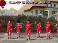 茉莉广场舞《全家福》原创拜年贺岁团圆舞 附口令分解动作教学演示