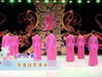 阿中中梅梅翠翠廣場舞 伶人歌 背面展示 口令分解動作教學演示