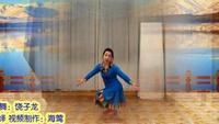 《唐古拉》编舞:饶子龙演绎:海莺正反面演示及分解动作教学