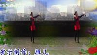 雁儿广场舞【花开富贵满华堂】表演;雁儿原创附教学口令分解动作演示