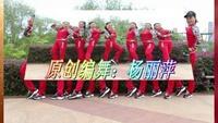 楊麗萍廣場舞《兔子舞》原創圈圈舞3種跳法集體舞口令分解動作教學