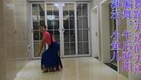 赣州石城女人花舞队《天边的天边》演示:小鱼儿正反面演示及分解动作教学