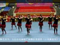 九江石化油库舞蹈 心里藏着你 表演 正反面演示及分解动作教学