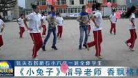 石拐新石小六年一班 集體版《兔子舞》指導:翟潤萍正背面演示及慢速口令教學