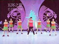 藝子軍廣場舞 五環之歌 背面展示 完整版演示及分解教學演示