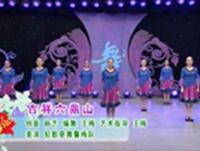 王梅舞蹈 吉祥六鼎山 表演 完整版演示及口令分解动作教学
