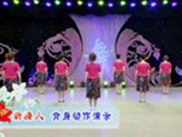 周思萍廣場舞  新疆人 背面展示 正背面口令分解動作教學演示