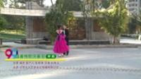 北京市石景山区鲁谷金凤舞蹈队舞蹈 石敬华 李增宏 唱着情歌流着泪(平四) 表演 双人版