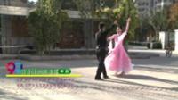 北京市石景山区鲁谷金凤舞蹈队舞蹈 贾华山 周婉琳 唱着情歌流着泪(平四) 表演 双人版