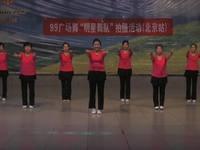 聚缘快乐健身舞蹈 葬花吟 表演