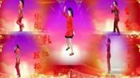 快乐一生广场舞《新年一起旺》大合屛