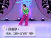 江西玲珑飞雨舞蹈 月落泉 背面展示 原创附教学口令分解动作演示