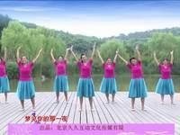 芜湖心怡广场舞 梦见你的那一夜 表演