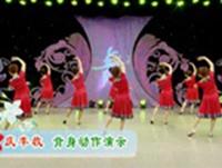 周思萍廣場舞  慶豐收 背面展示 正背面口令分解動作教學演示
