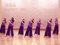 屏南鸳鸯溪舞蹈 月落泉 表演 正背面演示及口令分解动作教学和背面演