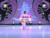 艺紫宁广场舞 好一朵女人花 表演