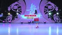 王秀琴广场舞 再唱山歌给党听 背面展示 个人版