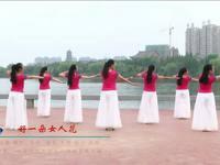安徽芜湖飞翔广场舞 好一朵女人花 背面展示