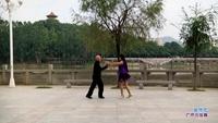 许智德与吴惠莲交谊舞 单身歌 表演 双人版 口令分解动作教学演示