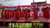 山東-節節草廣場舞《偶像萬萬歲》我愛我的幼兒園正反面演示及分解動作教學