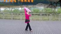 成璞广场舞《再唱洪湖水-4》正背面演示及口令分解动作教学
