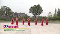 襄陽襄之韻舞蹈隊二隊廣場舞  劉海砍樵 表演 團隊版 口令分解動作教學演示