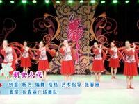 张春丽广场舞  新女人花
