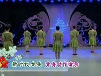 王梅广场舞 新时代女兵 背面展示