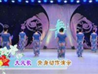 陜西田益珍廣場舞 大風歌  背面展示 正背面口令分解動作教學演示