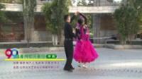北京市石景山区鲁谷金凤舞蹈队舞蹈 贾华山 徐月娥 唱着情歌流着泪(平四) 表演 双人版