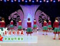 周思萍廣場舞  圣潔的西藏 背面展示 經典正背面演示及口令分解動作教學