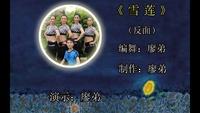 黎塘澤美健身廣場舞 雪蓮 背面展示 個人版 口令分解動作教學