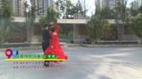北京市石景山区鲁谷金凤舞蹈队舞蹈 刘德兴 杨红梅 唱着情歌流着泪(平四) 表演 双人版
