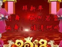 飘然若雪广场舞《拜新年》口令分解动作教学演示