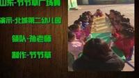 山東-節節草廣場舞《杯子舞》我愛我的幼兒園附正背表演口令分解動作分解教學